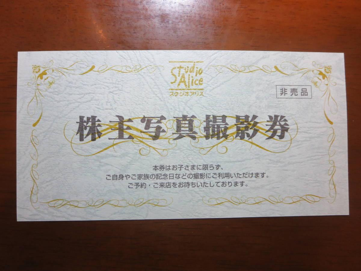 ◇スタジオアリス 株主優待券 七五三 写真撮影券 家族写真◇_画像1