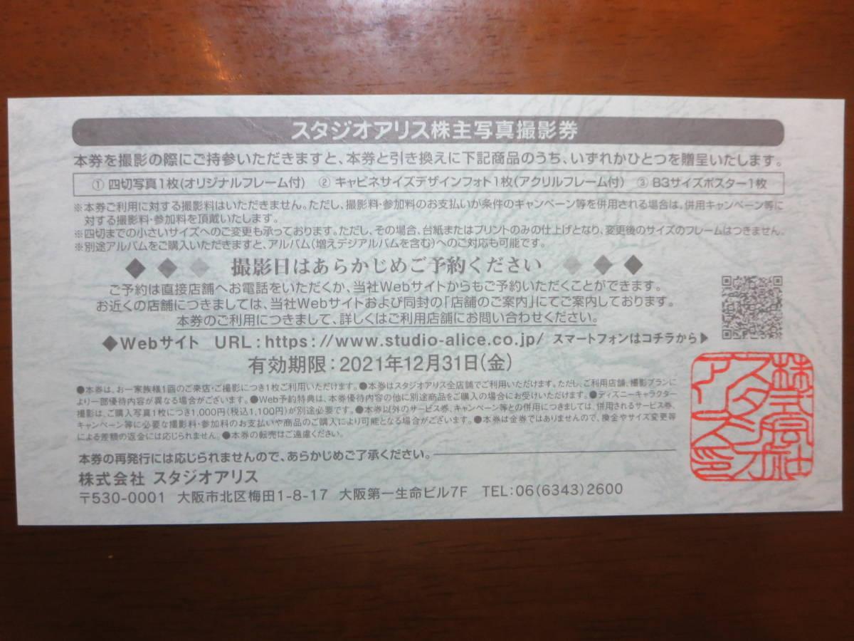 ◇スタジオアリス 株主優待券 七五三 写真撮影券 家族写真◇_画像2