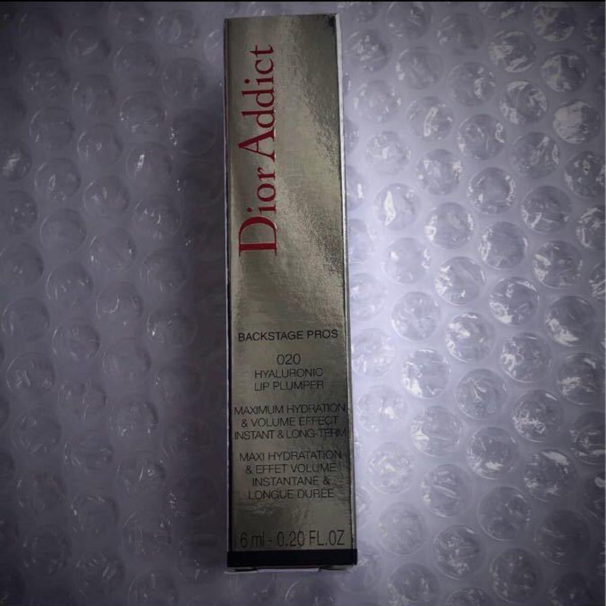Dior ディオール クリスチャンディオール  アディクトリップ マキシマイザー 020 チョコレート ブラウン リップ 限定
