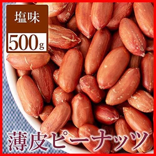 【赤字金額】 塩味 500g 落花生 素焼き チャック付き袋 皮付き ピーナッツ Shop Eight_画像2