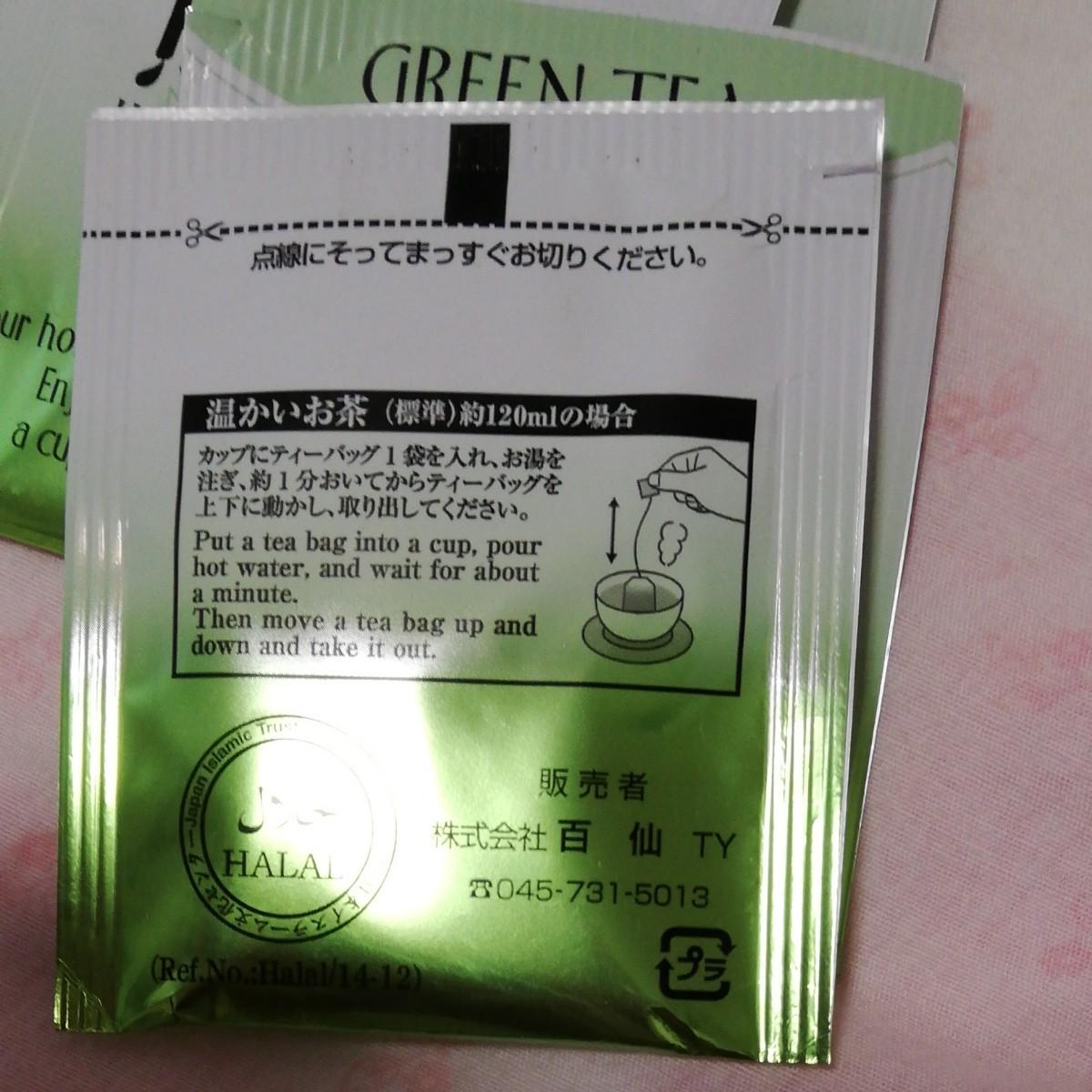 ティーパック緑茶