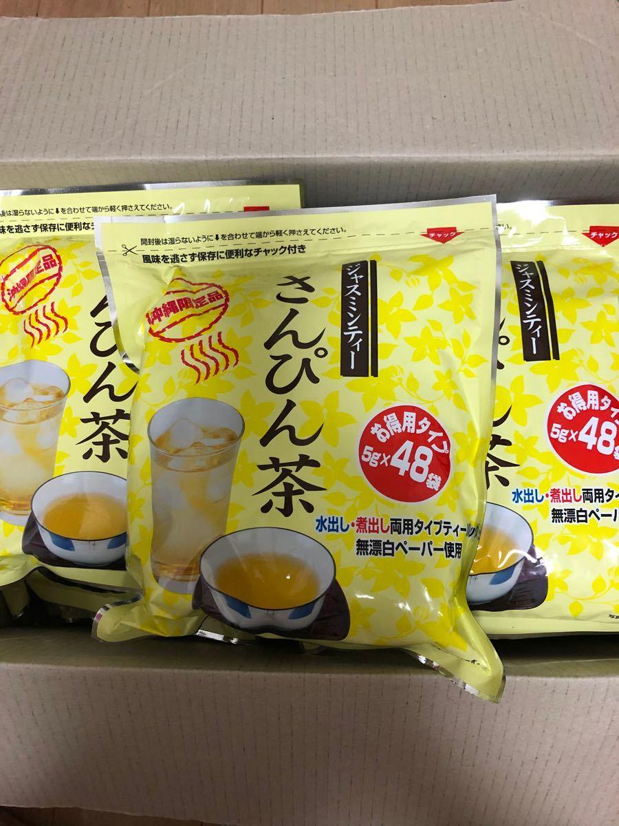 沖縄限定品さんぴん茶8袋
