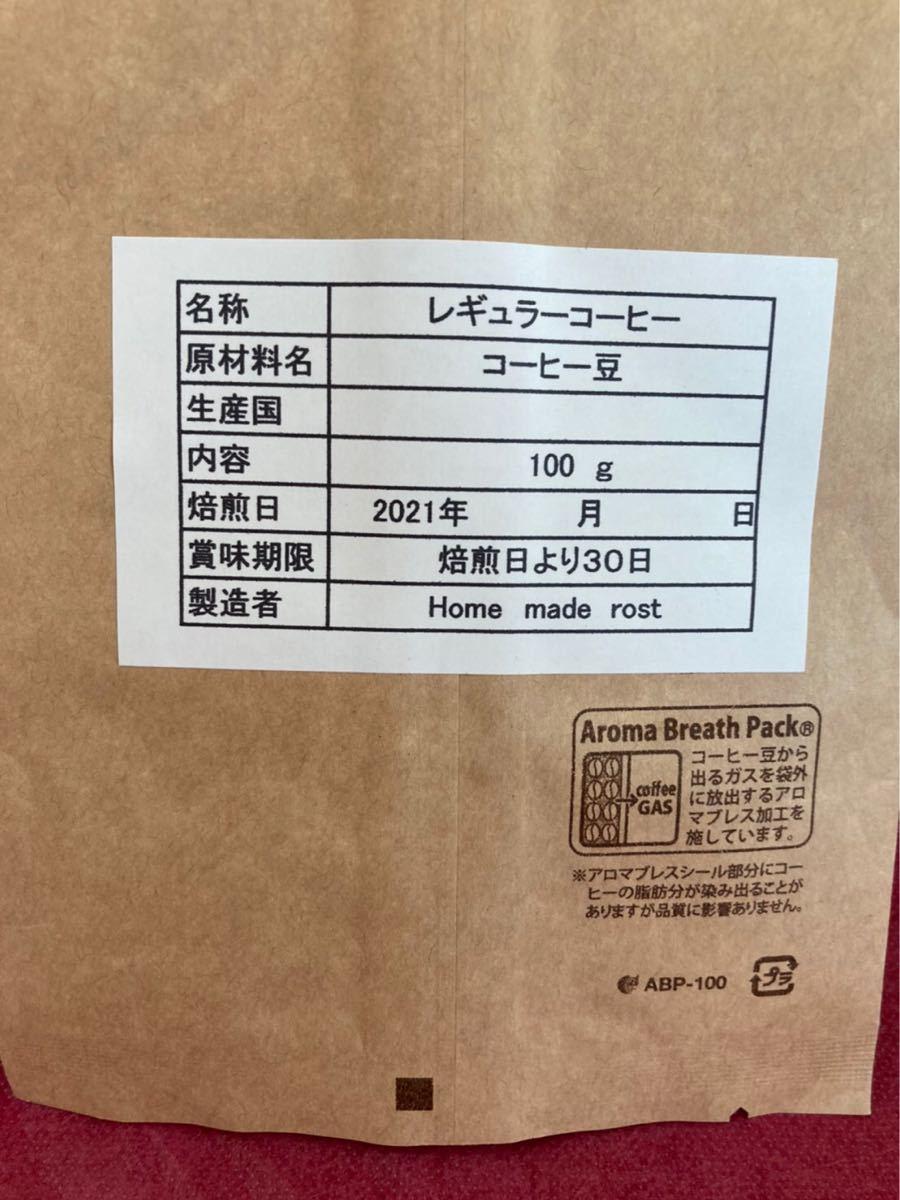 焙煎コーヒー豆 モカゲイシャG3 300g 土日限定