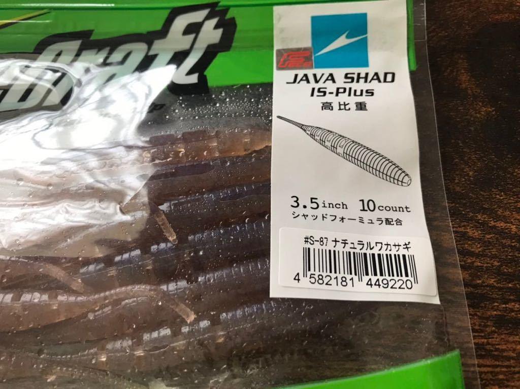 イマカツ ジャバシャッド 3.5インチ 大人気カラー ナチュラルワカサギ 新品即決あり_画像2