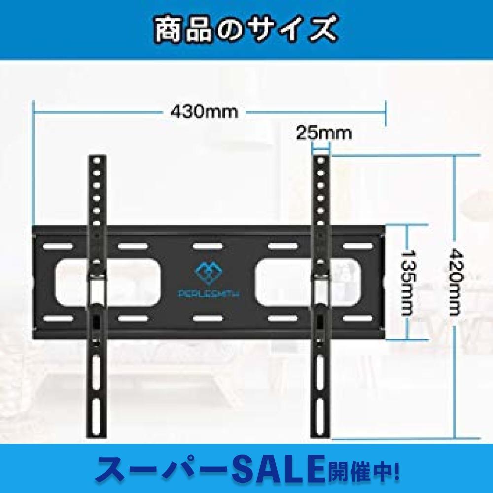 ブラック PERLESMITH テレビ壁掛け金具 26-55インチ対応 耐荷重60kg LCD LED 液晶テレビ用 ティルト&_画像2