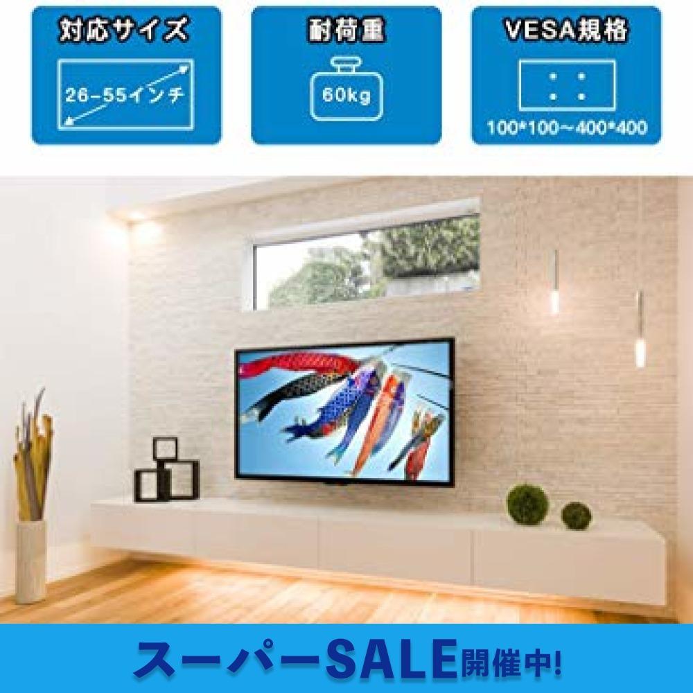 ブラック PERLESMITH テレビ壁掛け金具 26-55インチ対応 耐荷重60kg LCD LED 液晶テレビ用 ティルト&_画像3