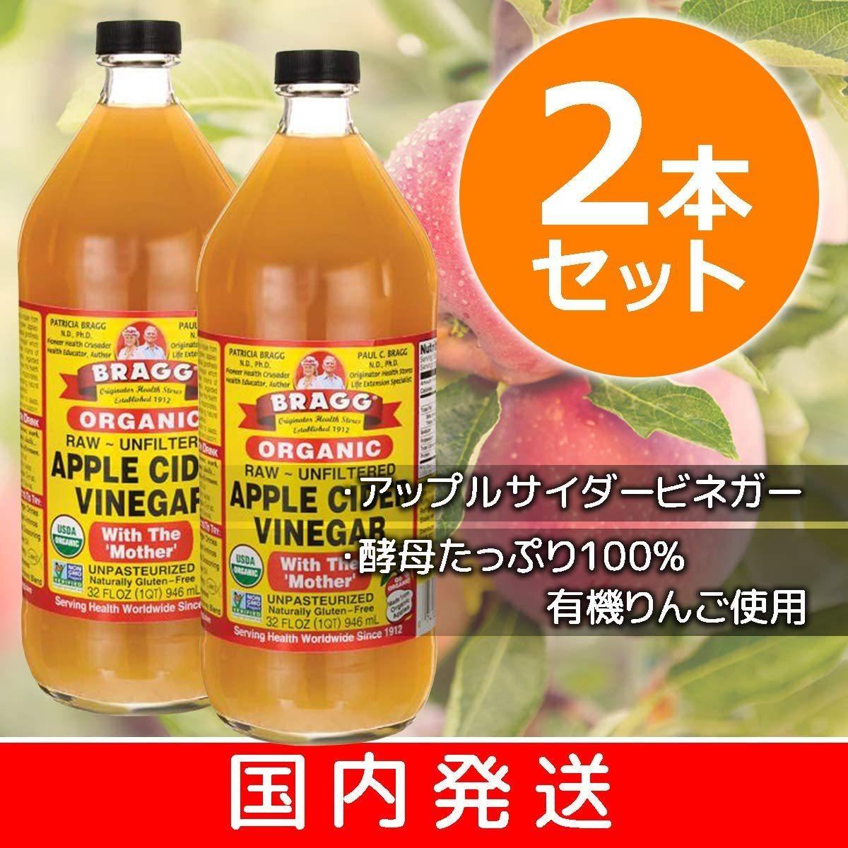 BRAGG オーガニックアップルサイダービネガー 946ml 【日本正規品】 2個セット_画像2