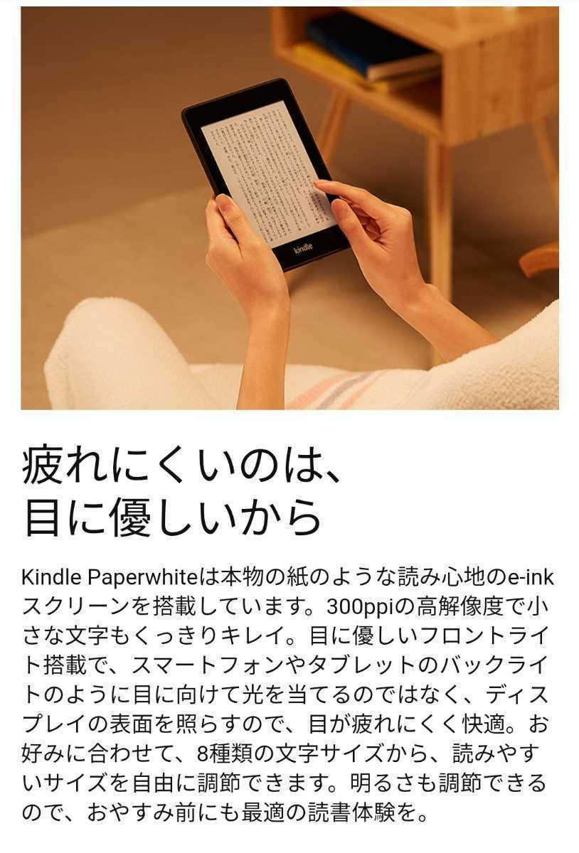 新品未開封品 Kindle Paperwhite 防水機能搭載 wifi 32GB ブラック 広告つき 電子書籍リーダー