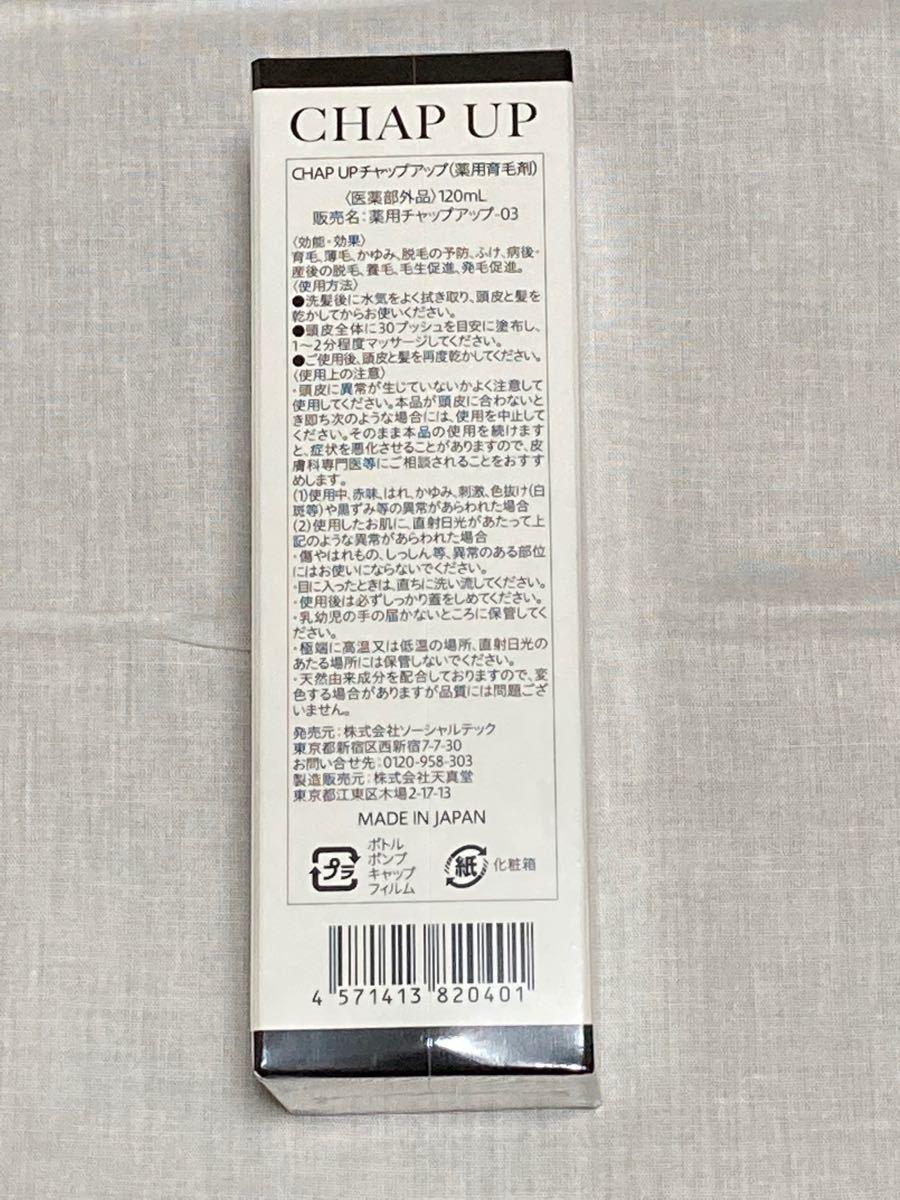 【2本セット・匿名配送】チャップアップ CHAP UP 育毛剤