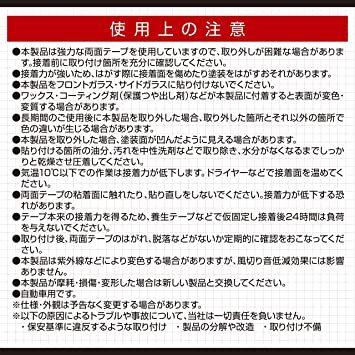 お買い得限定品(風切り音低減フィンセット) 【Amazon.co.jp 限定】エーモン 静音計画 風切り音低減フィンセット (2_画像7