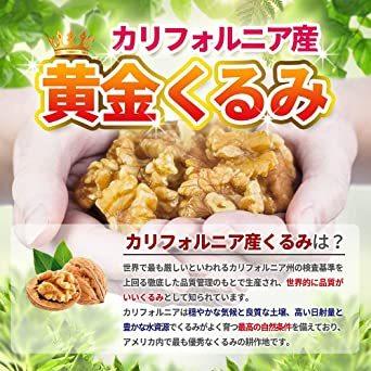 大粒3種ミックスナッツ 1kg 新物生くるみ、素焼きカシュー、素焼きアーモンド無添加 無塩 食物油不使用 チャック袋入り 1㎏ _画像6