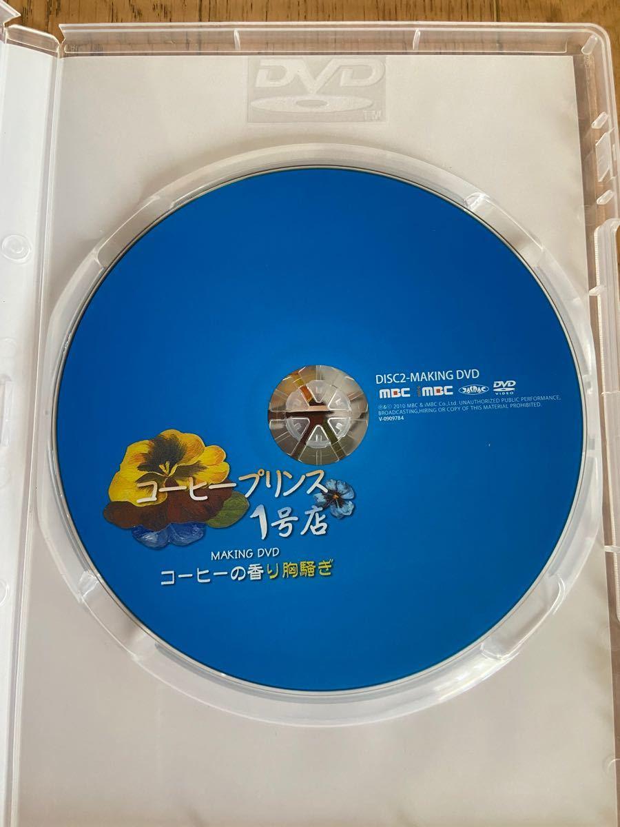 韓国ドラマ【コーヒープリンス1号店】OSTメイキングDVD コン・ユ ユン・ウネ