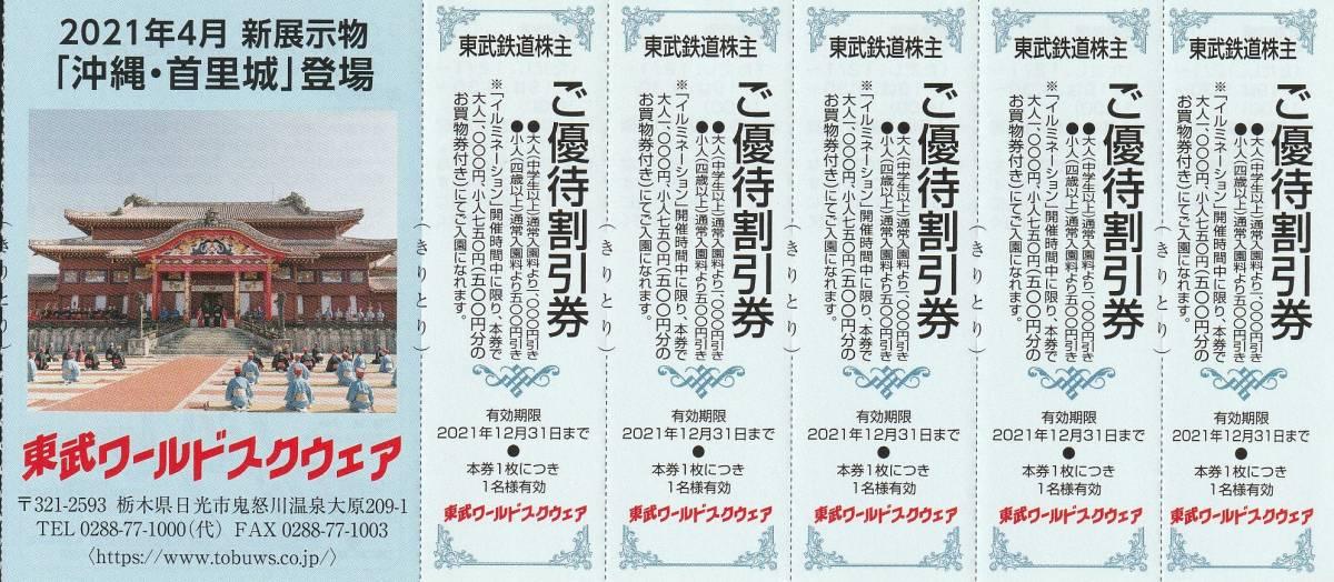 新着★東武鉄道株主★東武ワールドスクウェア★ご優待割引券★5枚セット★即決_画像1