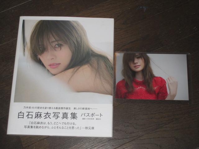 乃木坂46 白石麻衣写真集「パスポート」帯付き