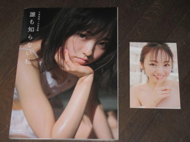 初版第一刷 欅坂46 今泉佑唯 1st写真集 「誰も知らない私」ポストカード付