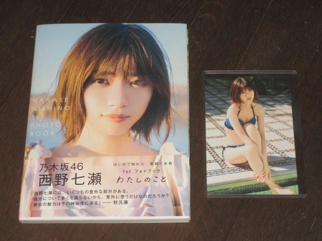 乃木坂46 西野七瀬1stフォトブック 「わたしのこと」西野七瀬 帯付き ポストカード付 初版第一刷