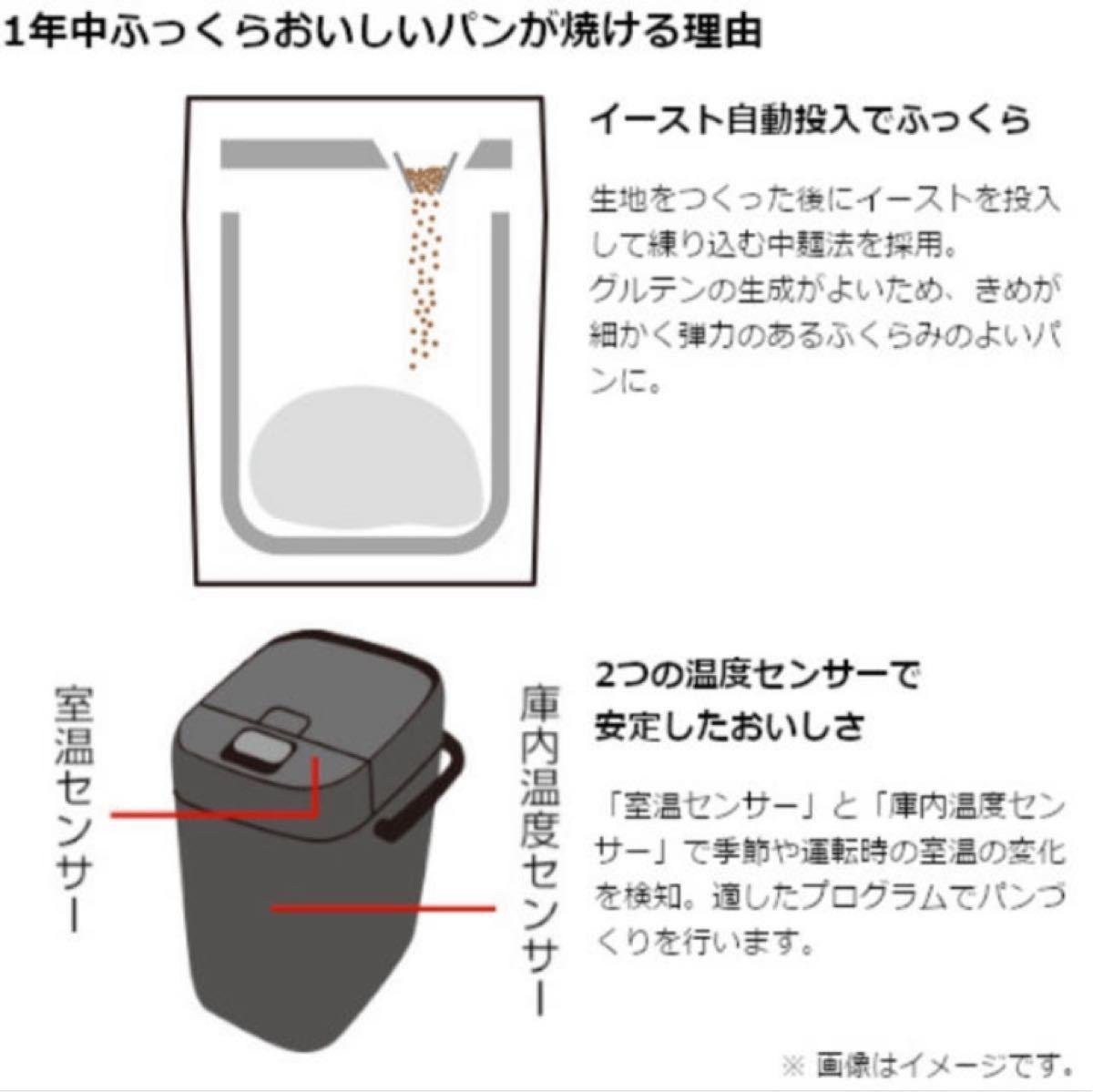 未使用品 パナソニック ホームベーカリー SD-SB1-W