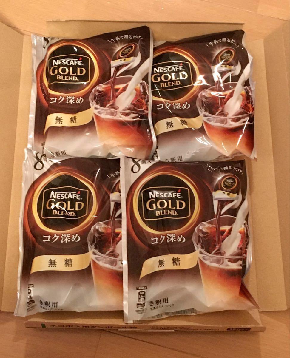 4袋32個 ネスカフェ ゴールドブレンド 無糖 コク深め