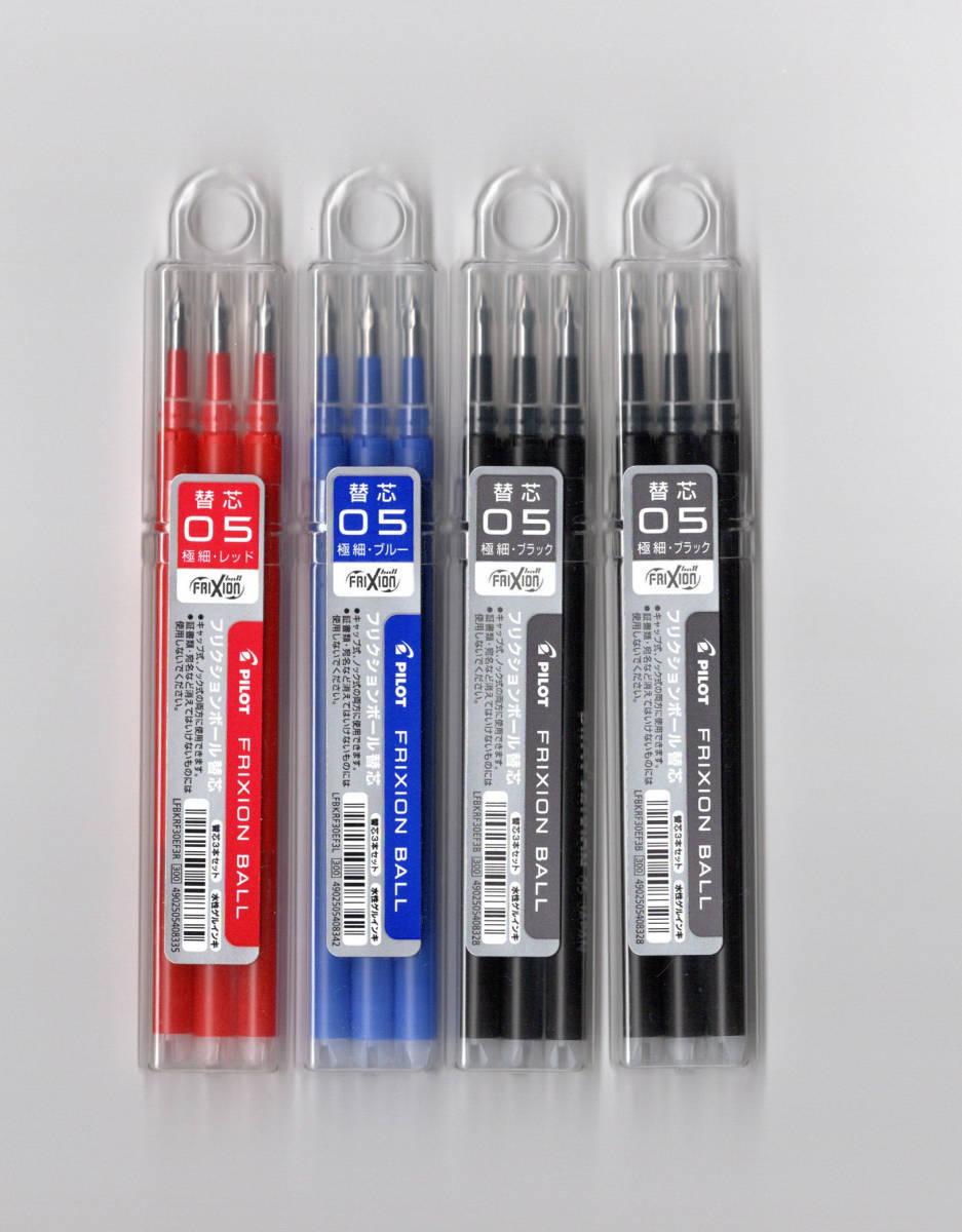 パイロット フリクションボール 0.5mm 替芯 黒×2、青×1、赤×1 LFBKRF30EF3(B・R・L)_画像1