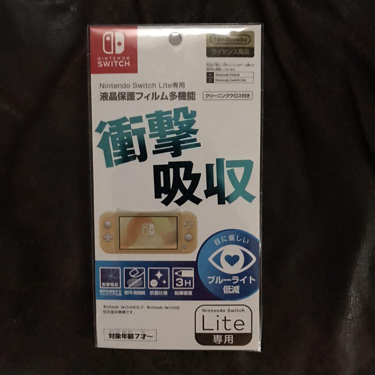 【1円スタート・ 新品未使用・返品可】Nintendo Switch Lite 本体 (ニンテンドースイッチライト)+ソフト2本+液晶保護フィルム_画像8