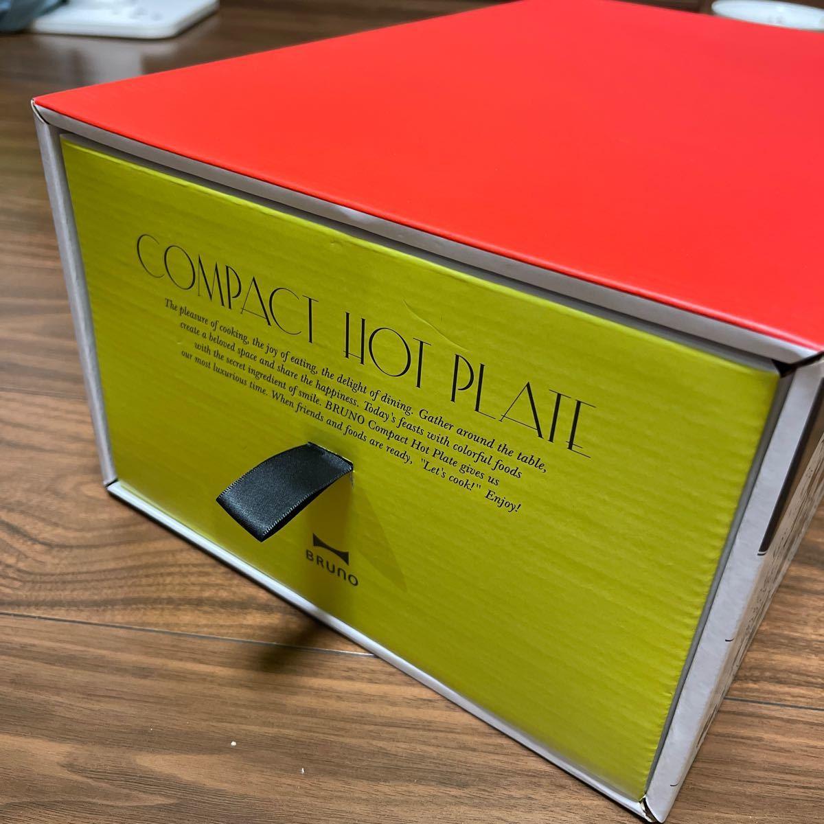 BRUNO コンパクトホットプレート BOE021-HW(ホワイト)