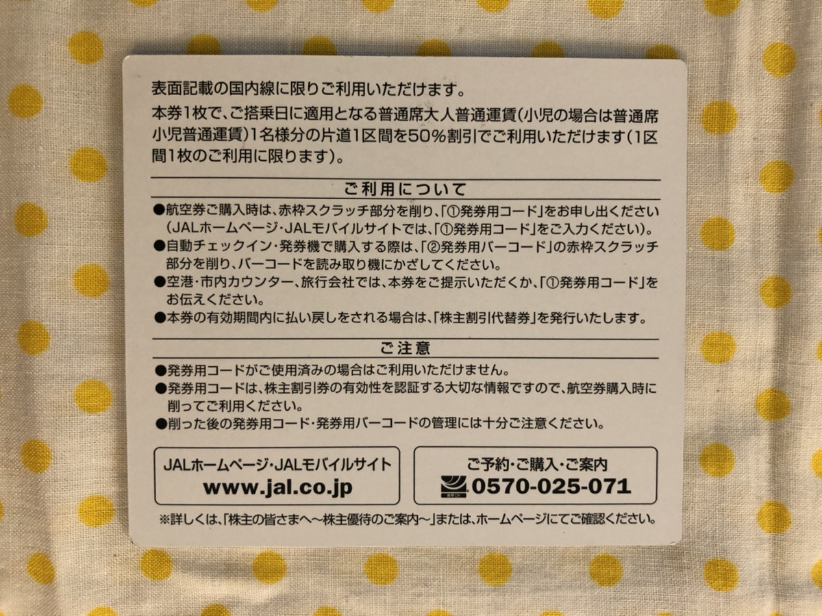 ★JAL 日本航空 株主優待券 6枚セット 有効期限2021年11月30日まで★即決 送料無料_画像2