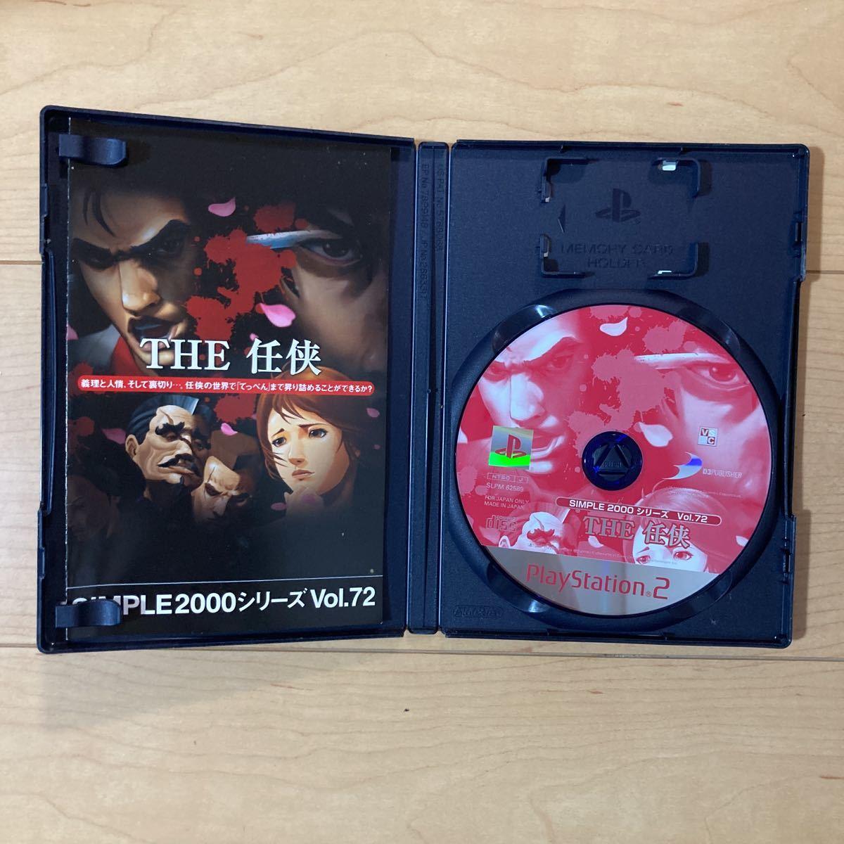 【送料無料】PS2ソフト THE 任侠 SIMPLE2000シリーズ