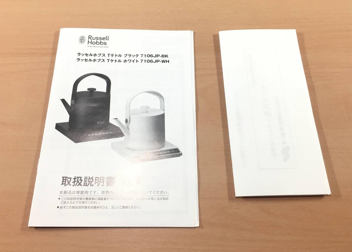 [未使用] 男梅&ラッセルホブス 温度調整 電気ケトル Tケトル ブラック 7106JP-BK 当選品