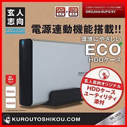 新品玄人志向 HDDケース(シルバー) 3.5型対応 USB3.0接続NPIA_画像4