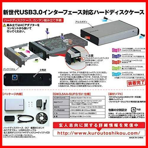 新品玄人志向 HDDケース(シルバー) 3.5型対応 USB3.0接続NPIA_画像5