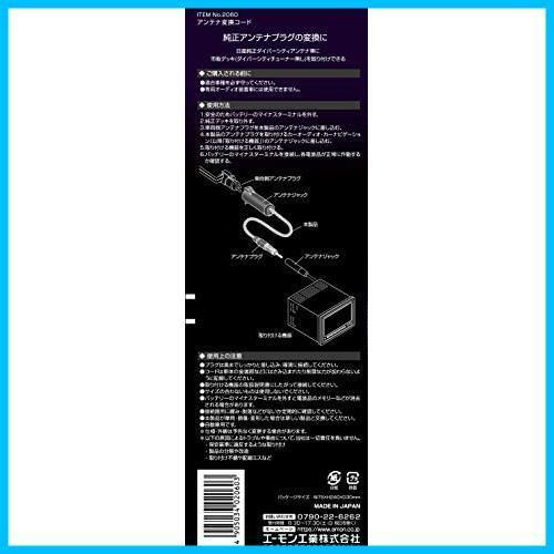 エーモン AODEA(オーディア) アンテナ変換コード 日産車用 2060_画像3