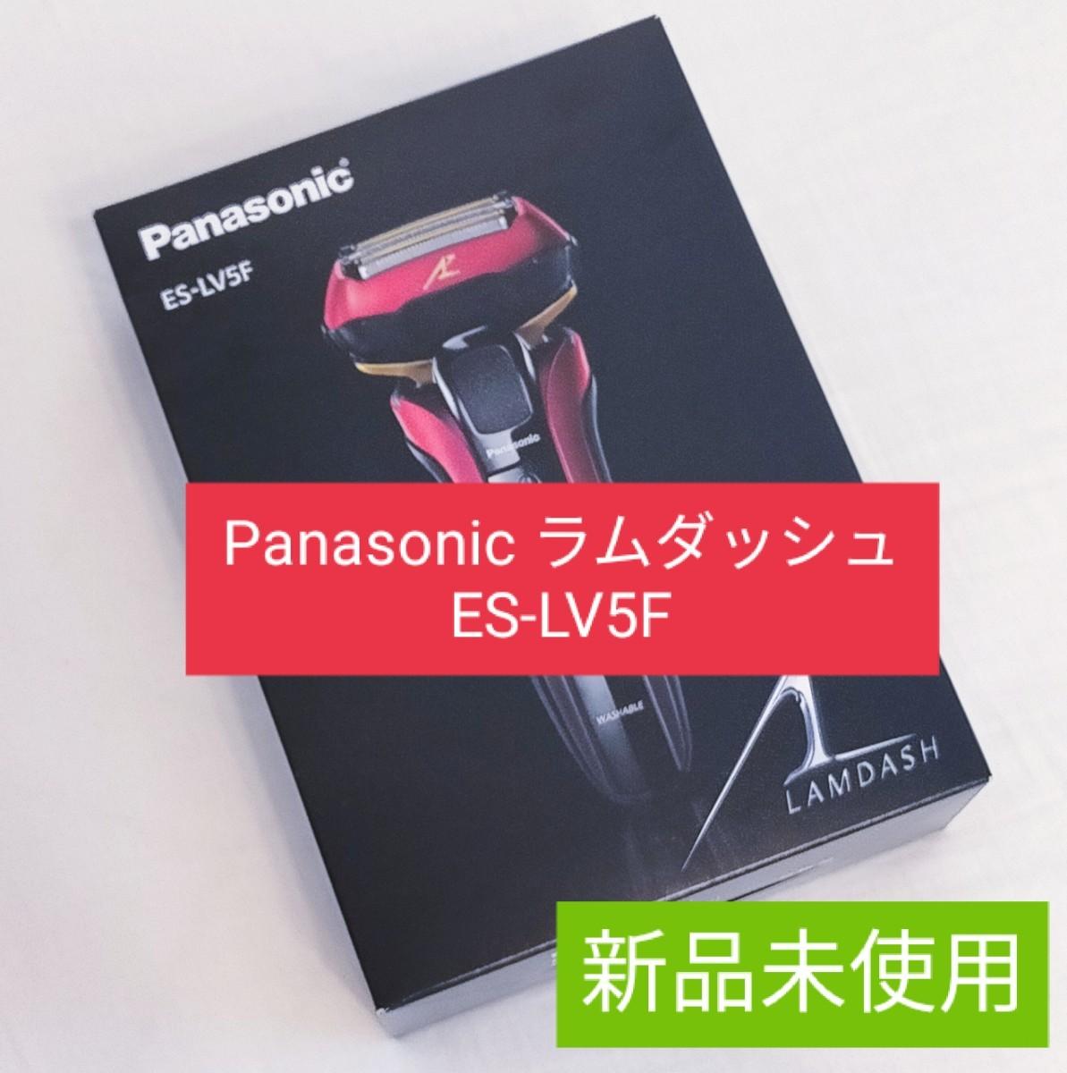 ラムダッシュ 5枚刃 ES-LV5F R 新品未使用 Panasonic パナソニック 赤