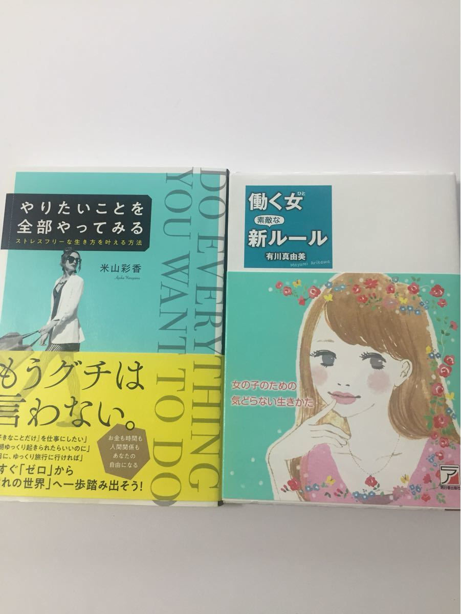 【2冊セット】自己啓発の本(ビジネス、経済、教養)