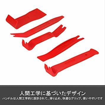 レッド keello 内張りはがし クリップクランプツール 内装剥がしセット 配線ガイド付き (フレックスタイプ) 全長約1.5_画像2