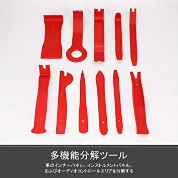 レッド keello 内張りはがし クリップクランプツール 内装剥がしセット 配線ガイド付き (フレックスタイプ) 全長約1.5_画像3