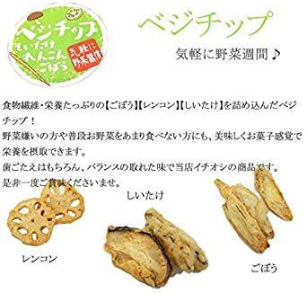 大地の生菓 3種類の野菜チップべジチップス 150g 野菜チップス ゴボウ レンコン しいたけ お菓子 おつまみ おやつ_画像2