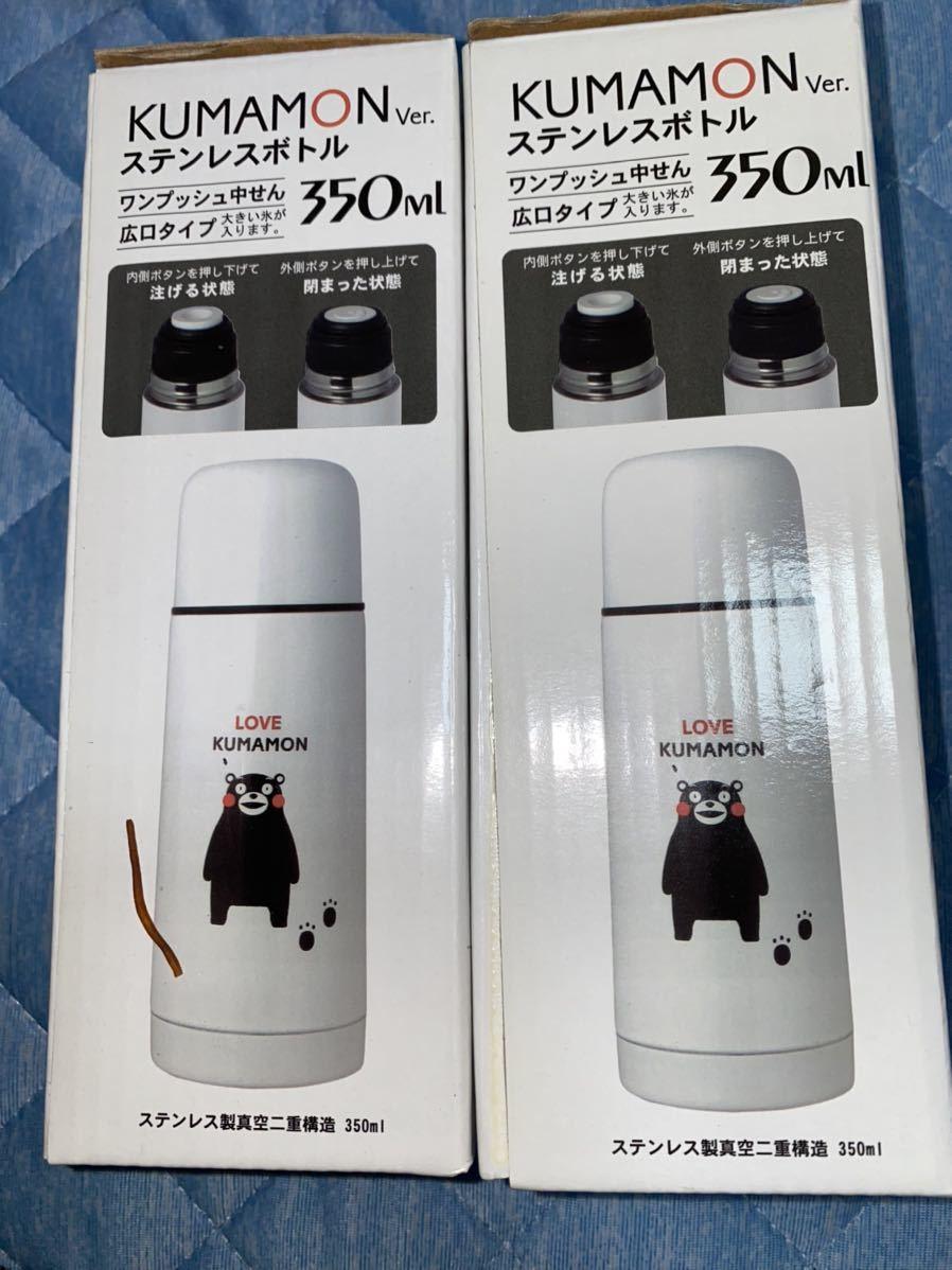 ステンレスボトル くまモン ワンプッシュ 350ml