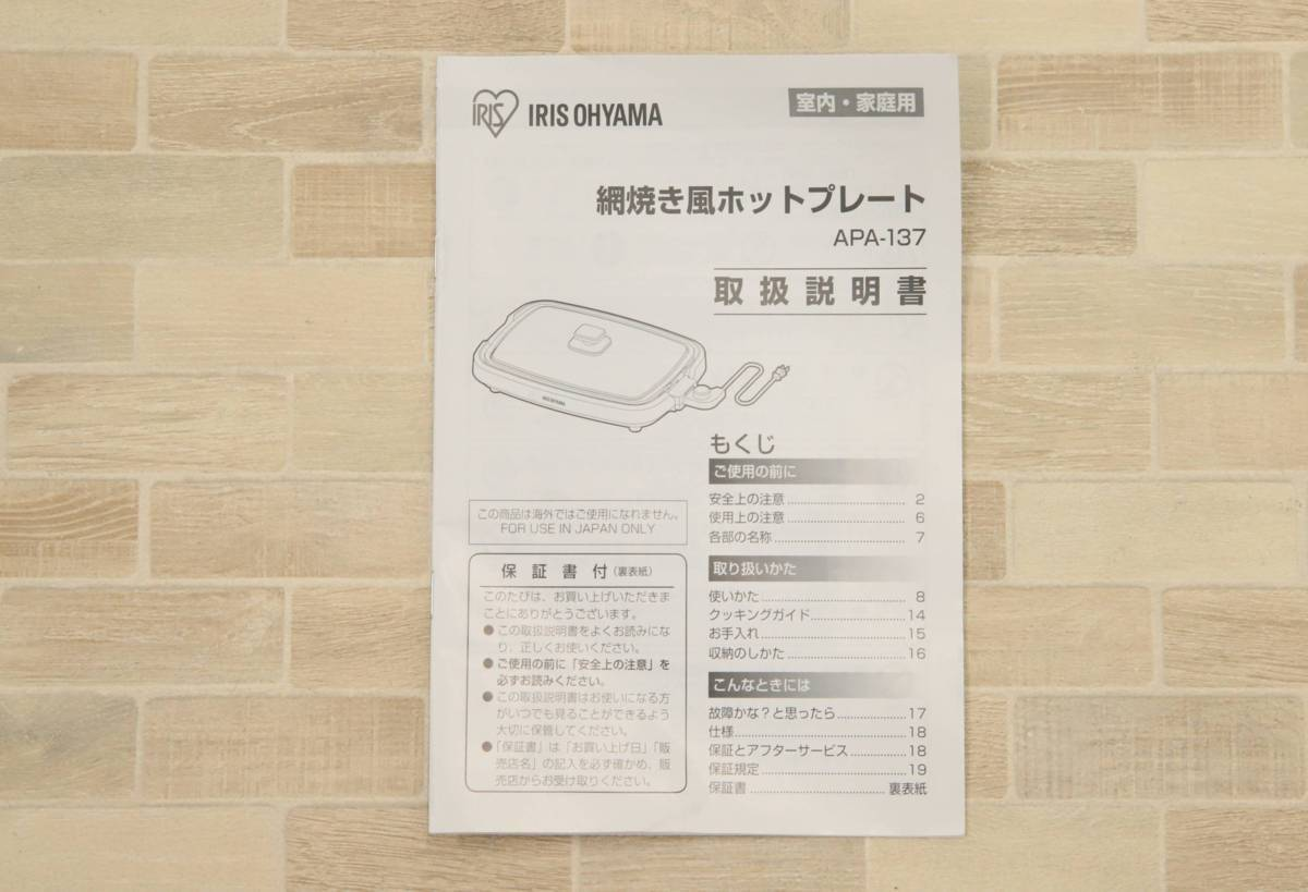 Iア1 KK091503 美品 アイリスオーヤマ 網焼き風ホットプレート 3枚 APA-137-B b_画像8