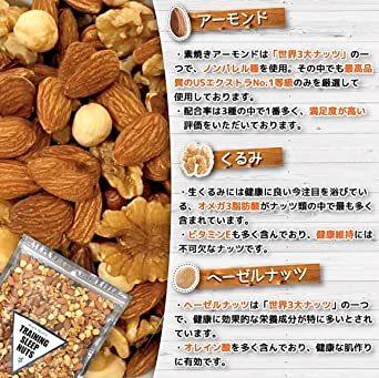 400g 低糖質 ミックスナッツ 3種 (素焼き アーモンド ヘーゼルナッツ 生くるみ) 400g 無塩 無添加 ロカボナッツ _画像3