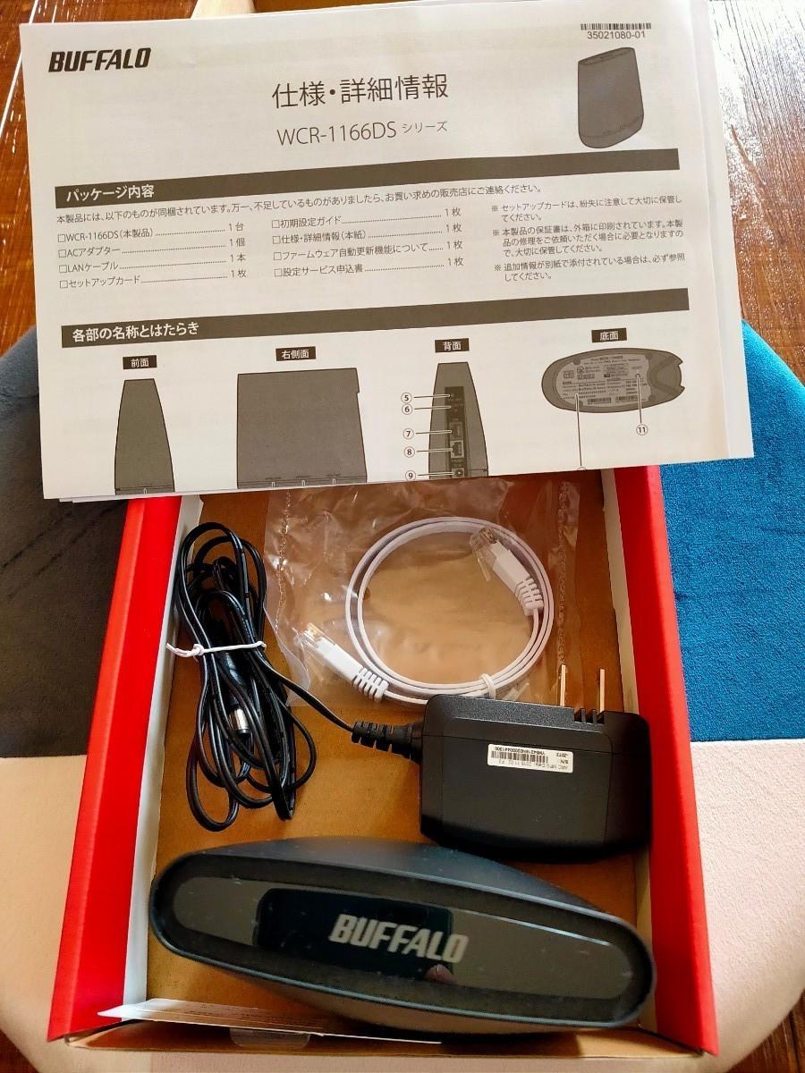 WiFi  ルーター  WCR-1166DS BUFFALO 無線LANルーター