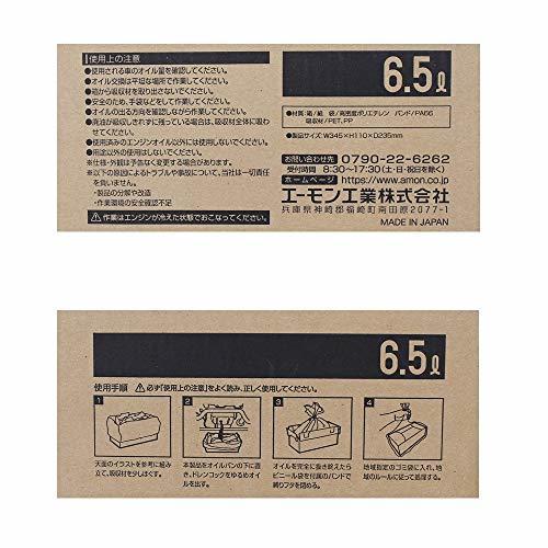★本日限定価格★お買い得限定品 6.5L エーモン ポイパック(廃油処理箱) 6.5L (1605)_画像3