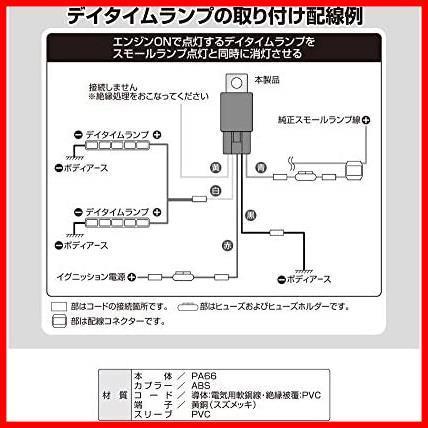 エーモン リレー 5線(5極) DC12V車専用 A・B2接点切替タイプ 3237_画像5