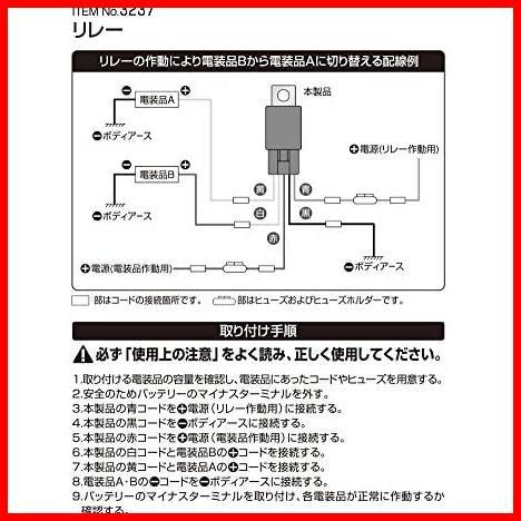 エーモン リレー 5線(5極) DC12V車専用 A・B2接点切替タイプ 3237_画像4