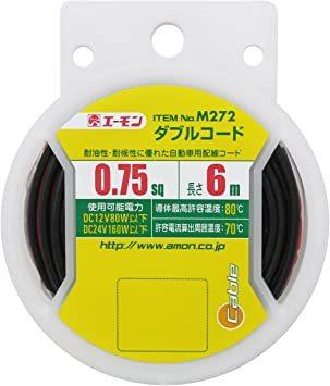 お買い得限定品+ダブルコード M272 【Amazon.co.jp 限定】エーモン ダブルコード 1.25sq 6m 赤/黒 (_画像5