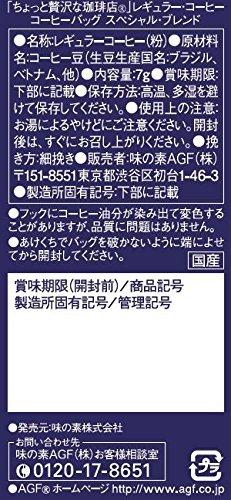 AGF ちょっと贅沢な珈琲店 レギュラーコーヒー ドリップパック スペシャルブレンド 7g*100袋 【 ドリップコーヒー 】_画像5