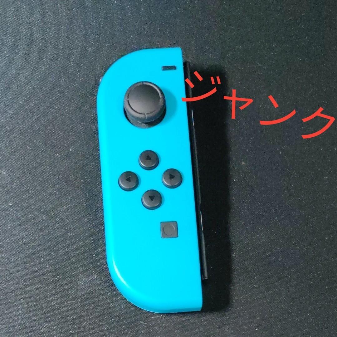 Nintendo Switch Joy-Con ジョイコン 左 ジャンク ネオンブルー