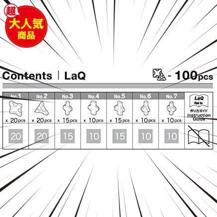 ラキュー (LaQ) フリースタイル(FreeStyle) 100グレー_画像2