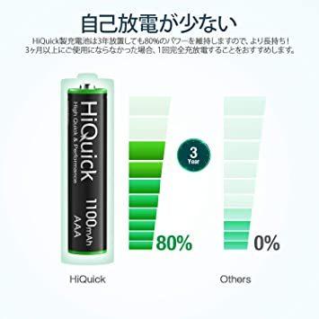 単4形*4 単四電池 充電式 HiQuick ニッケル水素電池高容量1100mAh 単4形充電池[_画像2
