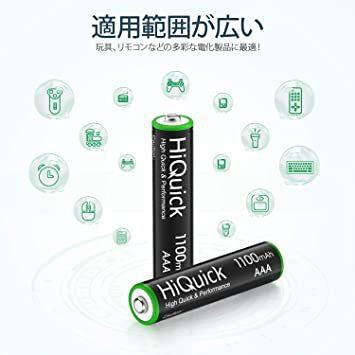 単4形*4 単四電池 充電式 HiQuick ニッケル水素電池高容量1100mAh 単4形充電池[_画像4