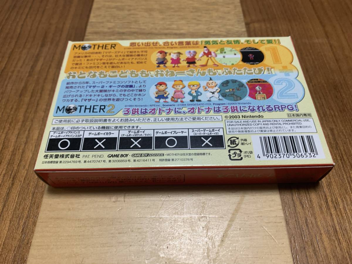 GBAソフト MOTHER1+2 MOTHER3 2本セット